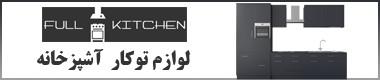 گاز رومیزی   ماکروویو   هود   سینک